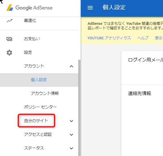 グーグルアドセンス不正クリック対策