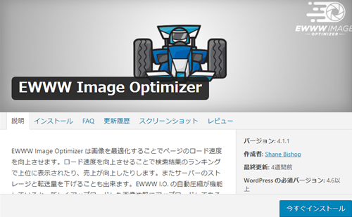 EWWW Image Optimizer 設定の仕方