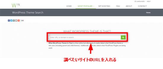 ブログのテーマを調べるWhat WordPress Theme Is That?