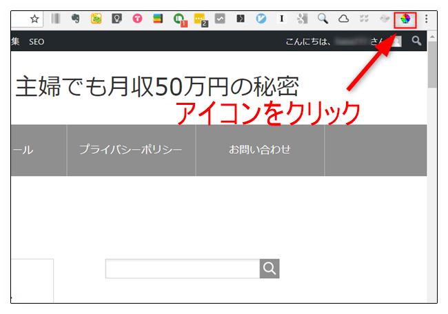 サイトの色が分かるHTMLコードグーグルの拡張機能