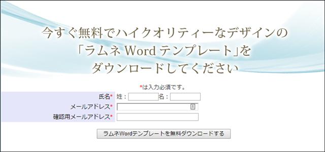 Wordのテンプレート無料