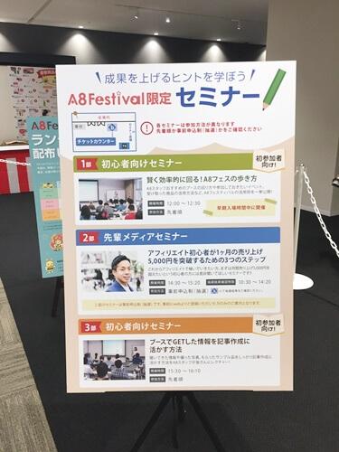 A8フェス2018の会場の様子セミナーの内容