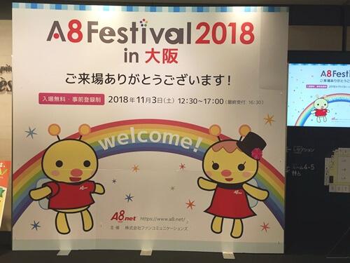 A8フェスティバル大阪2018の会場の様子