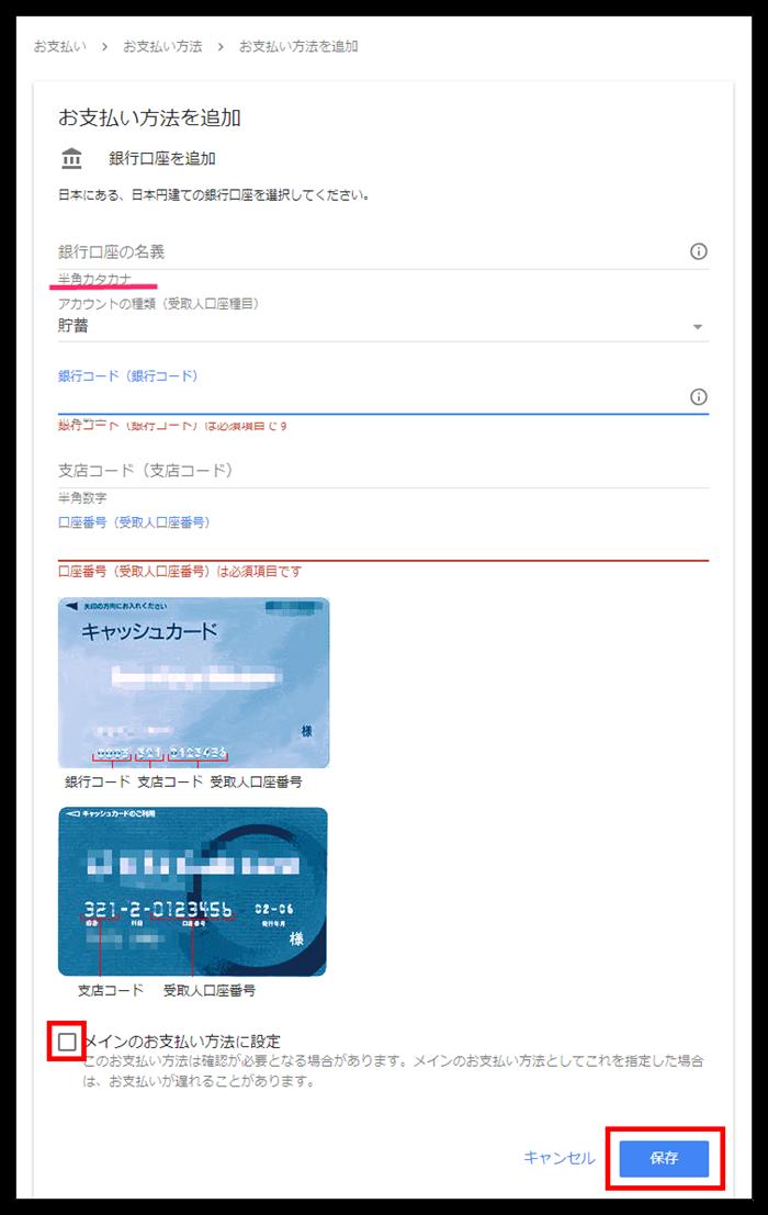 Google AdSenseの銀行口座を変更する方法