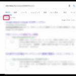 自分のブログがGoogleにインデックスされているか確認する方法
