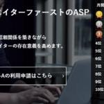 Link-Aの招待コードでクローズドASPに登録できるか検証!