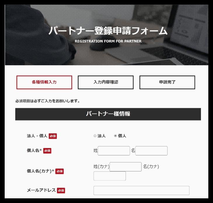 Link-Aの招待コードの入力方法