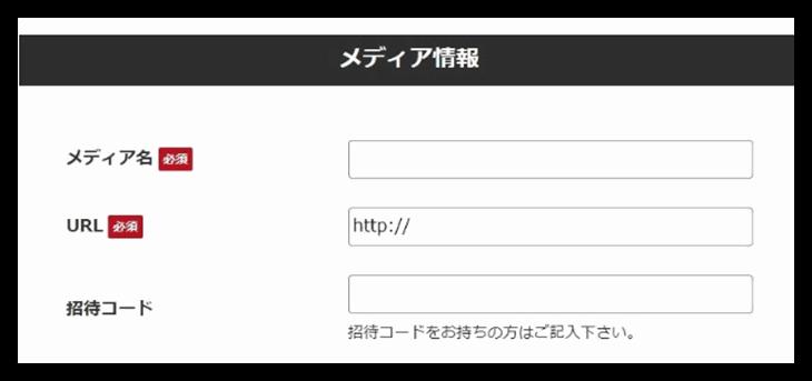 Link-Aの招待コード